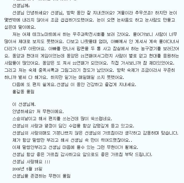 新概念韩语综合辅导:韩文信件范文欣赏图片