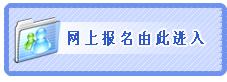监理工程师考试:南京人事考试网:2013年监理工