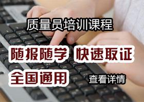 2017年质量员考试招生简章