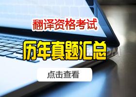 翻译资格考试历年真题