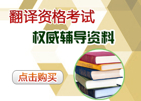 2017年翻译资格考试辅导资料