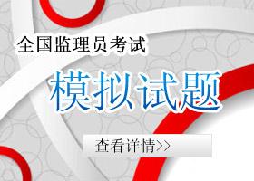 2015年全国监理员考试模拟试题