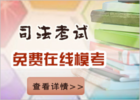 司法考试免费在线模考