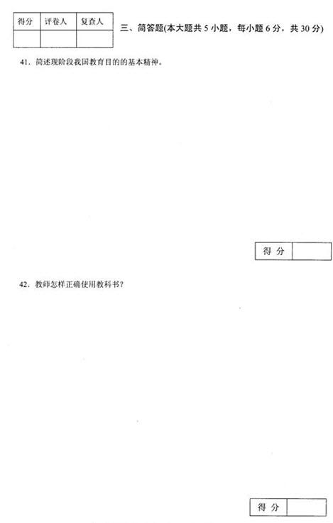 2012年江苏省教师资格考试教育学(小学类)真题