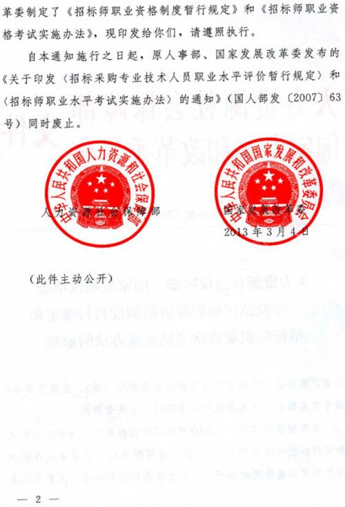 招标师考试 2013年招标师职业资格制度暂行规定和考试实施办法 中大