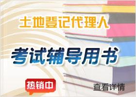 2015年土地代理人考试教材及辅导用书