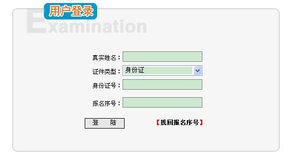 二级结构工程师报名_甘肃人社网:2013年结构工程师考试报名缴费入