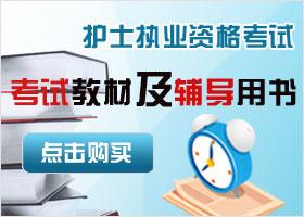 护士执业资格考试用书