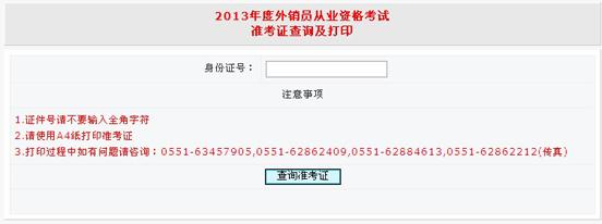 安徽人事考试网:2013年外销员考试准考证打印入口