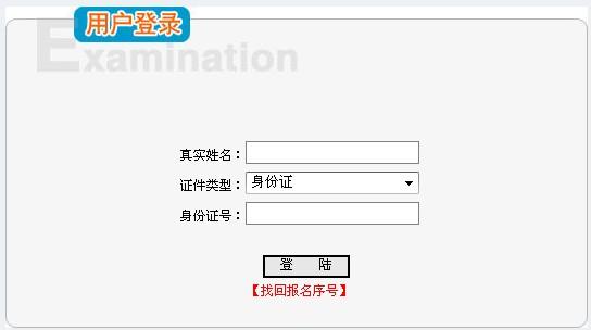 浙江人事考试网:2013年外销员考试准考证打印入口