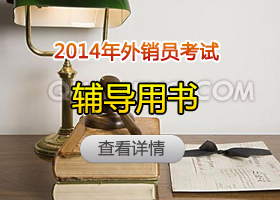 2014年外销员考试辅导用书