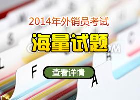 2014年外销员考试海量试题