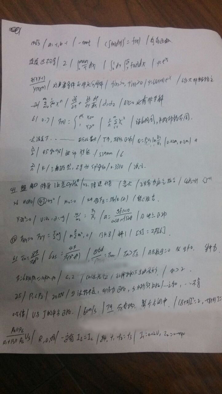 电气工程师真题及答案图片