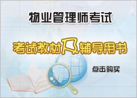 2017年物业管理师考试用书