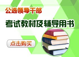 公选领导考试用书
