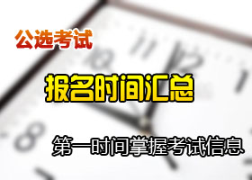 公选干部考试报名时间
