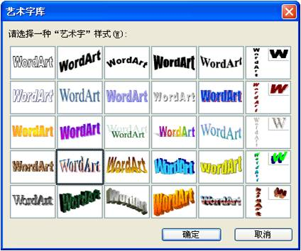 创建艺术字   在word