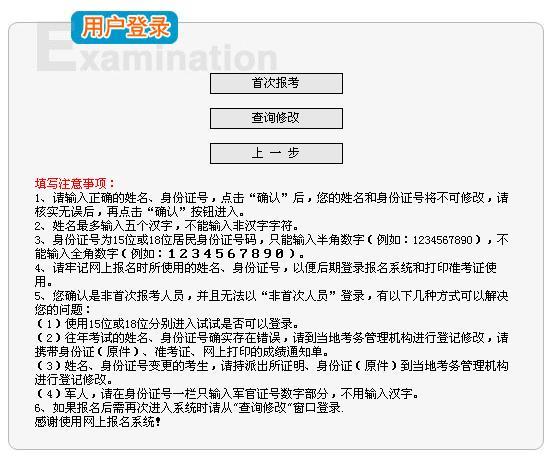 兵团考试信息网_2014年新疆兵团考试信息网_