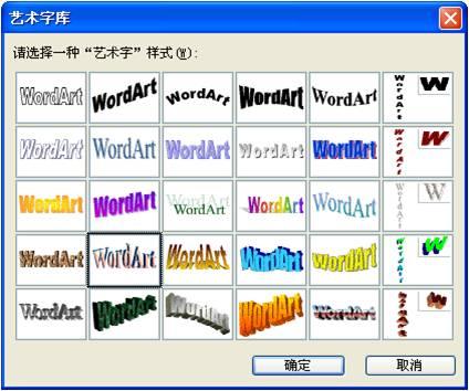 称计算机考试 word2003图文混排 1 职称计算机