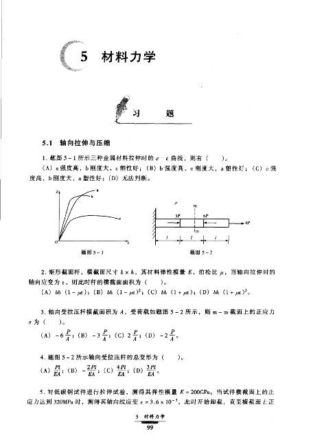 2011电气工程师考试基础部分习题集材料力学部分带答案1图片