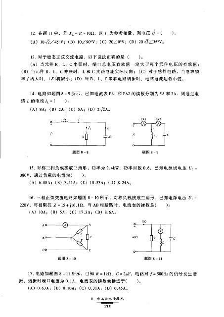 电工考试题(2011)