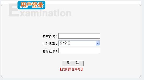 2011年浙江二级建造师考试准考证打印入口 二级建造师考试网 中国图片