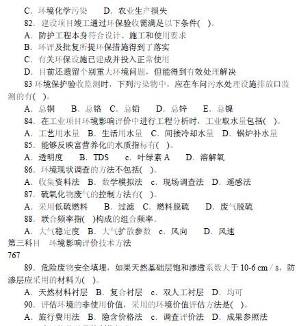 简谱对应的abcd-2012环评师考试 技术方法 模拟试题及答案9