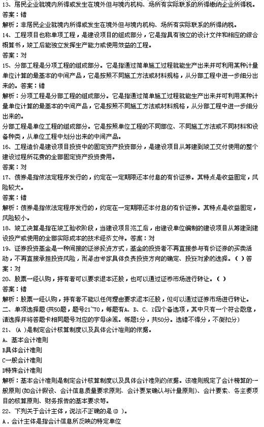 河北人事考试中心:2011年河北设备监理师考试报名时间:4月28日至5月20日