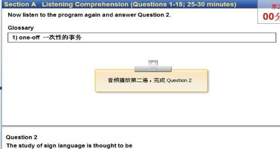 天津医科大学英语四级考试系统客户端题型介绍