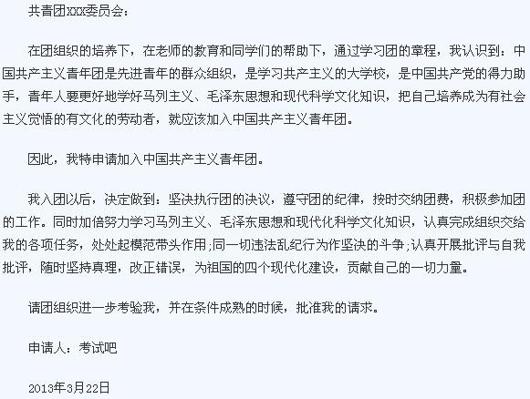 2013年3月通用入团申请书范文4图片