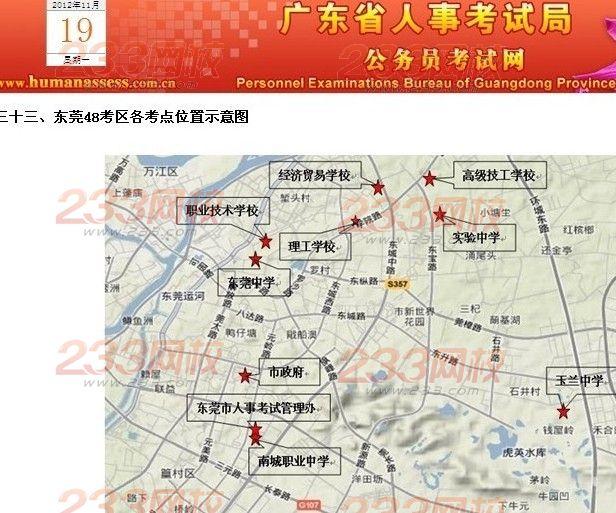 第2页:东莞考点乘车路线及车站   1,东莞市实验中学(东莞市东城区东宝图片
