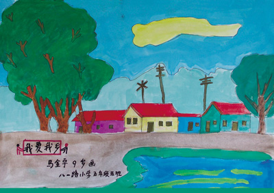 儿童水彩画《我爱我的家乡》