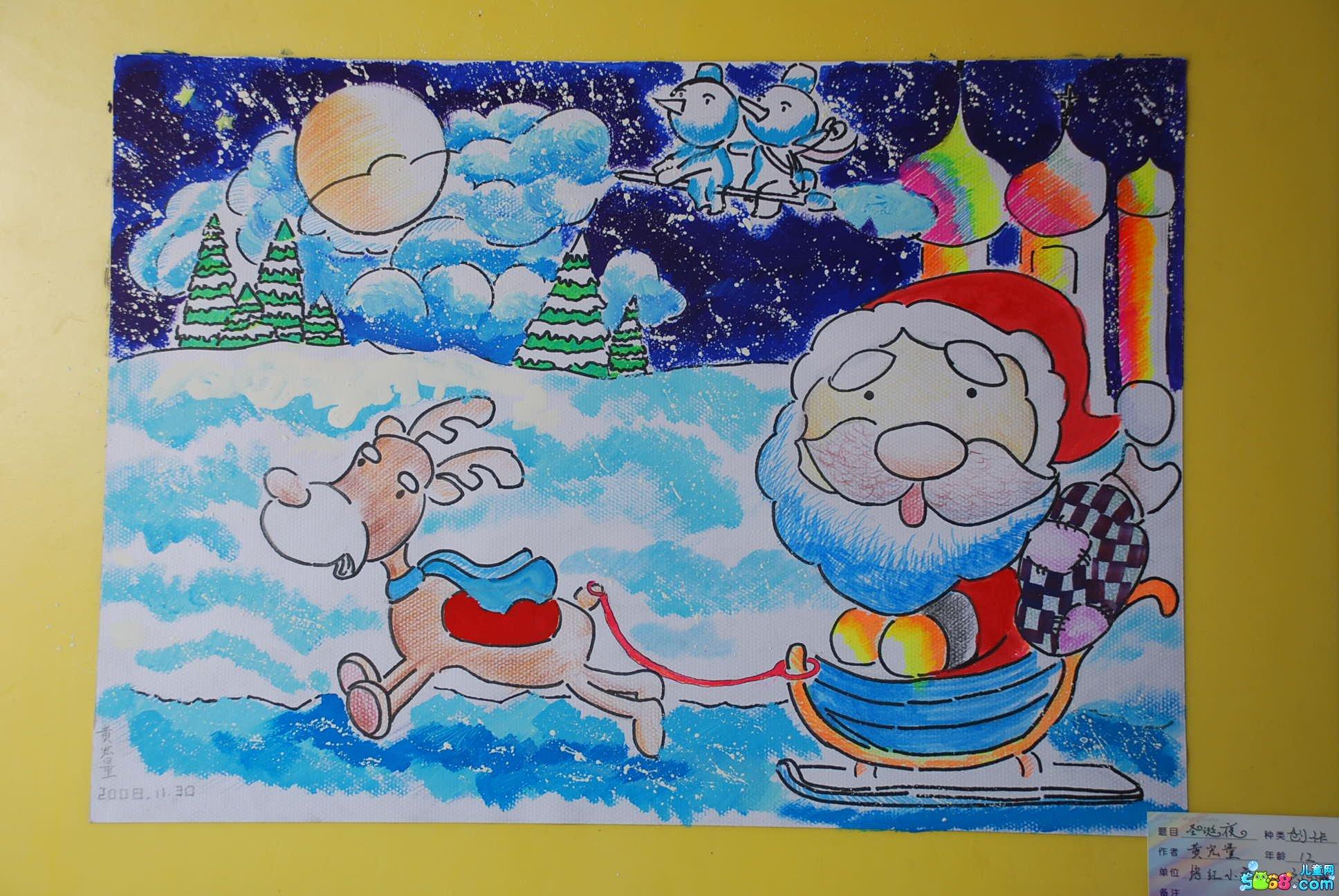 幼儿教育 儿童 水彩画 圣诞 老人 送礼物 中大