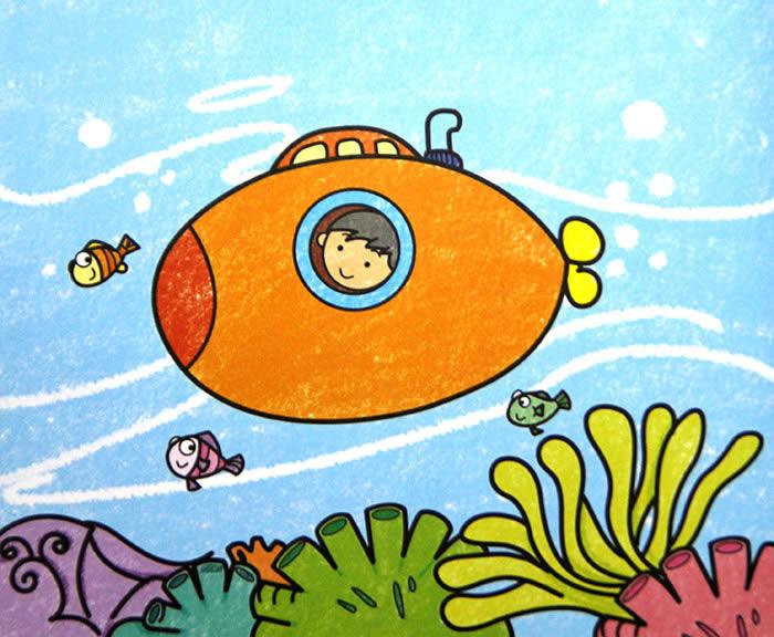 儿童油棒画《潜水艇》