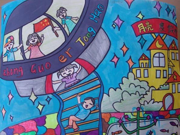 幼儿教育:儿童科幻画《月亮上的城市》-中大网校儿童