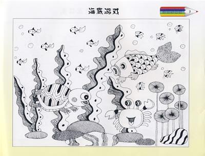 幼儿教育:线描《海底游戏》-中大网校儿童教育网