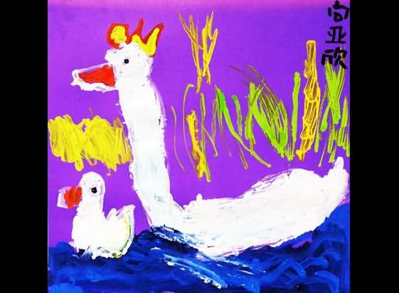 宝宝简笔画 天鹅妈妈和宝宝图片欣赏 天鹅妈妈和宝宝儿童画画; 水粉画