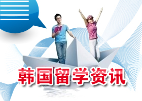 新概念韩语留学资讯