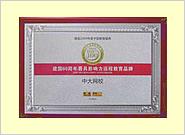 """2009年度""""建国60周年影响力远程教育品牌"""""""