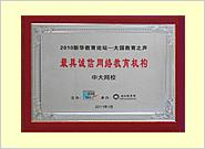 """新华网""""大国教育之声""""之2010年度""""最具诚信网络教育机构"""""""