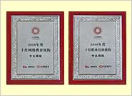 """中大网校喜获2010年度""""十佳网络教育机构""""和""""十佳职业培训机构""""两项大奖"""