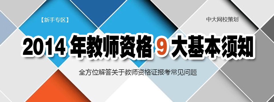 2014年教师资格证考试9大基本须知