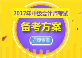 2017中级会计职称招生简章