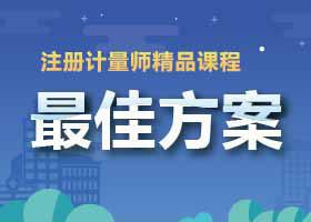 2019年度注册计量师考试辅导招生简章