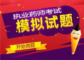 2016年执业药师考试网络辅导火热招生