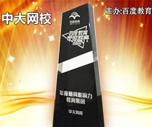 """中大网校荣获2016年""""影响力教育机构"""""""