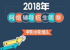 2017教师资格统考网络课程火热招生