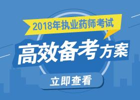 2017年执业药师网络辅导,火热招生