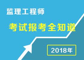 2018年监理工程师考试报考指南