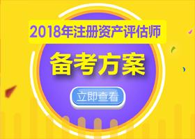 2018年注册资产评估师考试招生简章